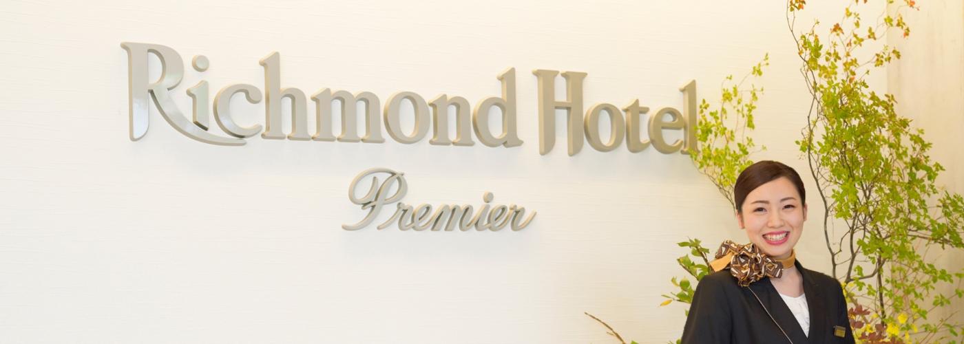 リッチモンドホテル様の写真
