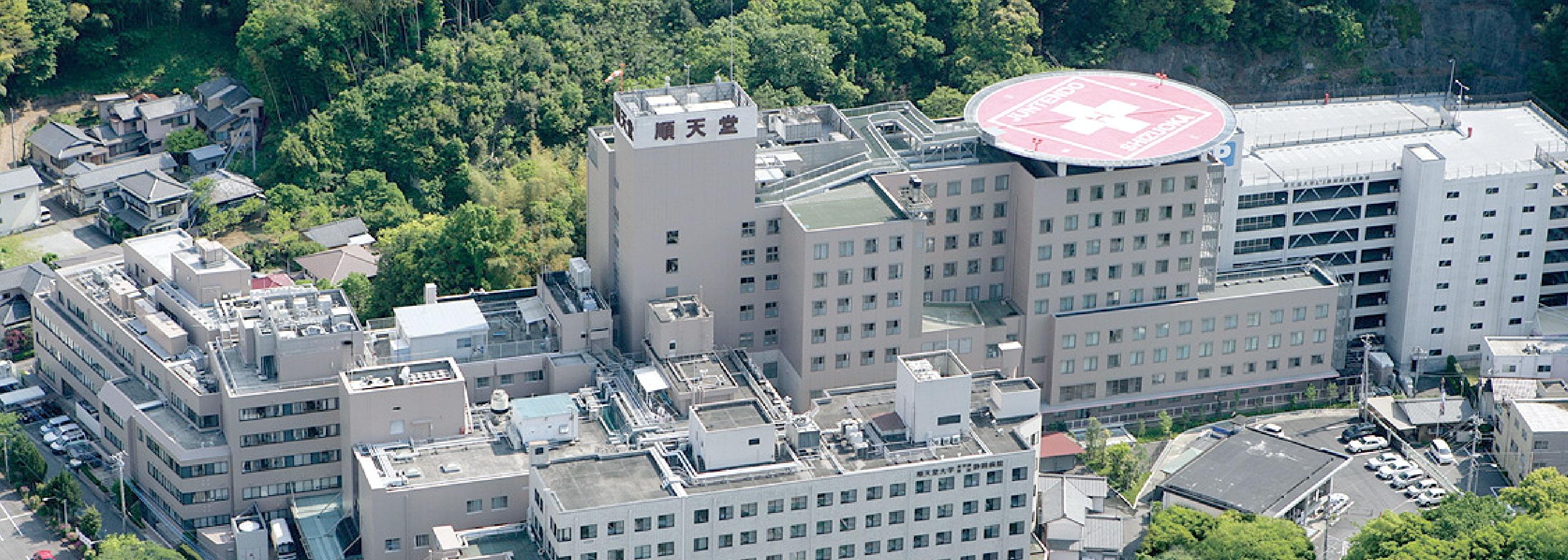 順天堂大学医学部附属静岡病院様の写真