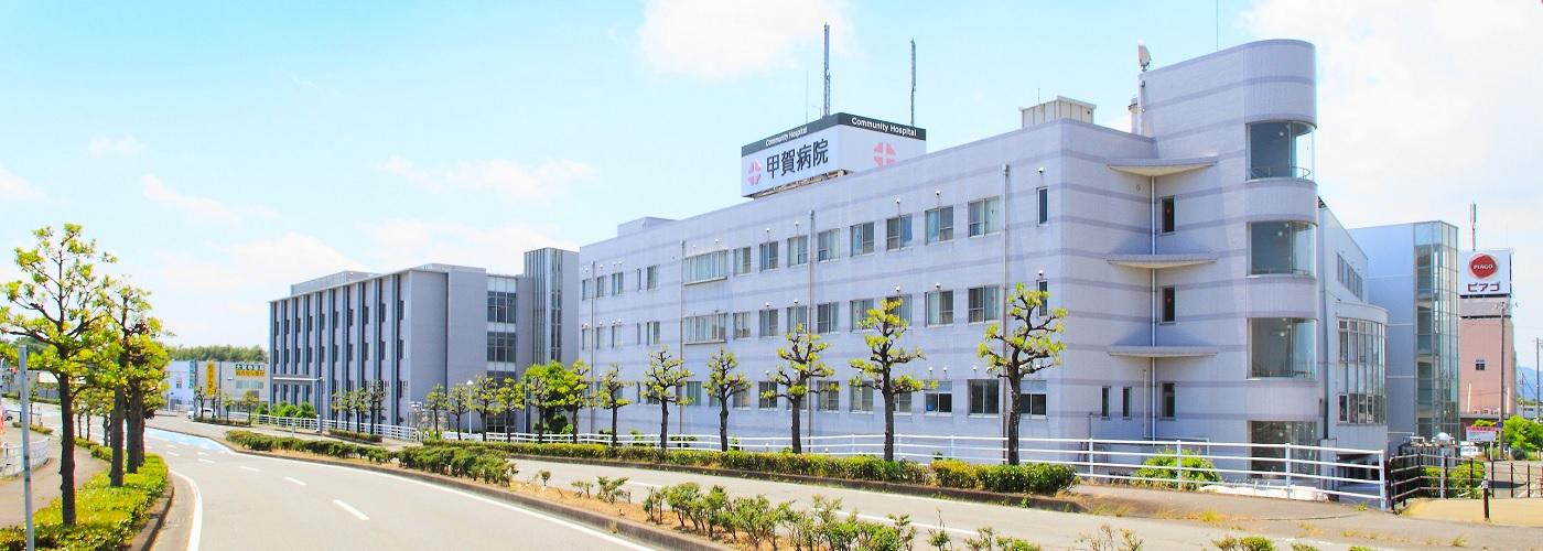 社会医療法人駿甲会 コミュニティーホスピタル甲賀病院様の写真